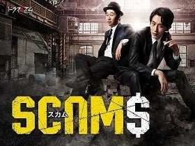 Scams 線上看